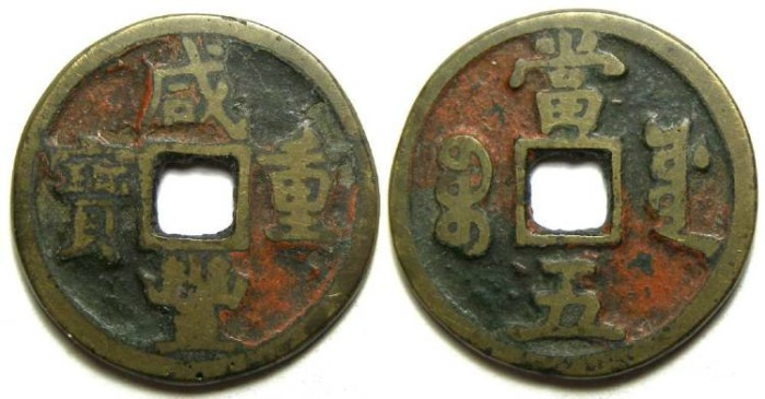 Ancient Coins - China, Ching Dynasty. Hsien-Feng, AD 1851 to 1861. 5 Cash. Hartill 22.433