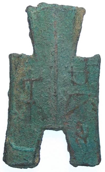 "Ancient Coins - China, Zhou Dynasty. State of Liang.  ""Pi Shi""  square foot spade.  ca. 350 to 250 BC. 1/2 Jin."
