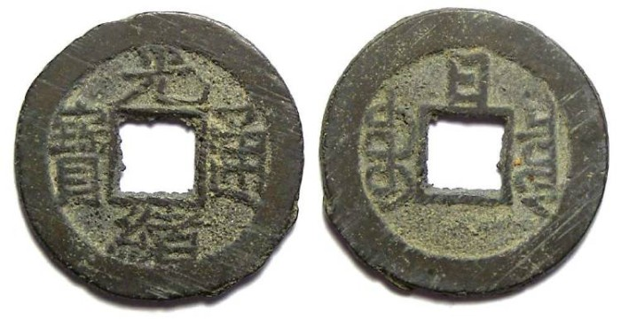 Ancient Coins - China, Ching Dynasty. Kuang-hsu, AD 1875 to 1908. 1 Cash. Hartill 22.1283