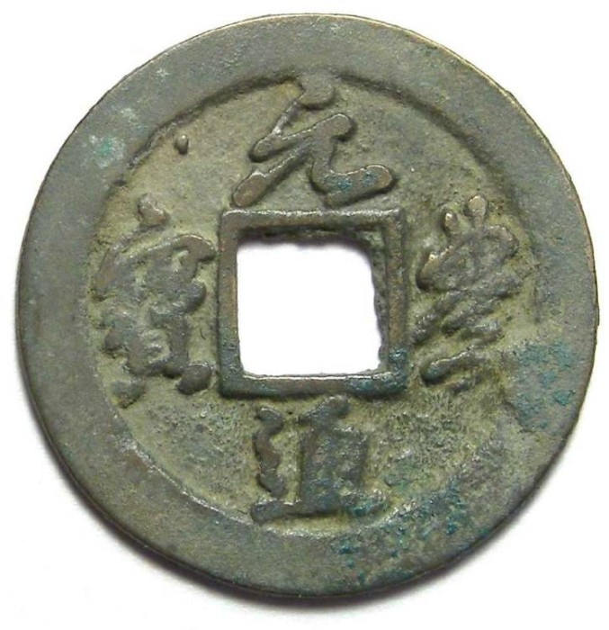 Ancient Coins - China. Northern Song Dynasty. Emperor Shen Tsung. AD 1068 to 1085. AE cash. S-547