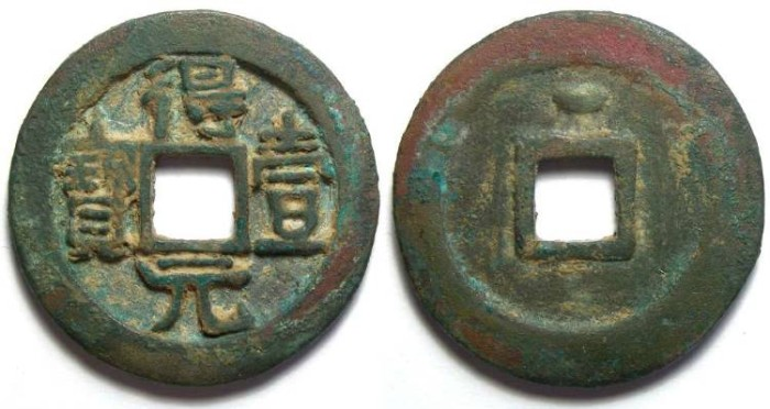 Ancient Coins - China, T'ang Dynasty Rebel.  Shih Su-ming, AD 757 to 761.  Bronze value 100.  S-407.