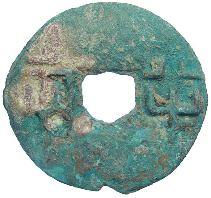 Ancient Coins - China, Zhou to Chin Dynasty. Large (early) Ban Liang. ca. 250 to 200 BC. OVER 35 MM.