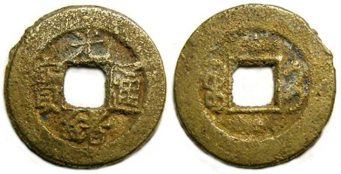 Ancient Coins - China, Ching Dynasty. Kuang-hsu, AD 1875 to 1908. 1 Cash. Hartill 22.1419