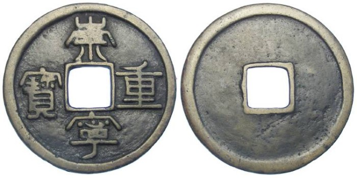 Ancient Coins - China. Northern Song Dynasty. Emperor Hui Tsung, AD 1101 to 1125. AE 10 cash. S-622 but probably illicit casting.