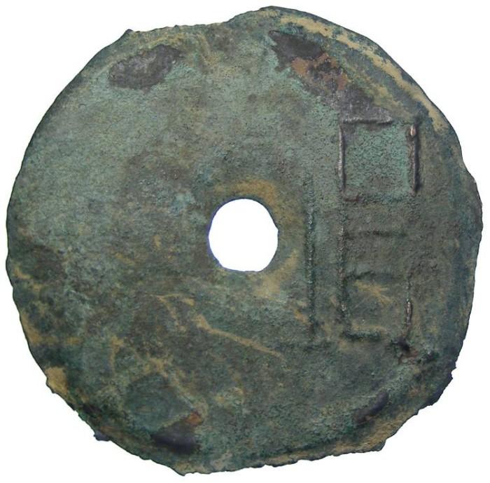 "Ancient Coins - China, Zhou Dynasty. ""Yuan"" type."