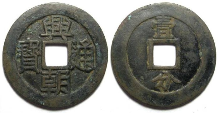 Ancient Coins - China, Ming Rebels. Sun Ko-Wang, AD 1644 to 1650. AE Candareen. S-1333.