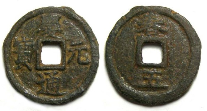 Ancient Coins - China, Southern Song Dynasty. Emperor Ning Tsung, AD 1195 to 1224. Iron 1 cash. S-806.