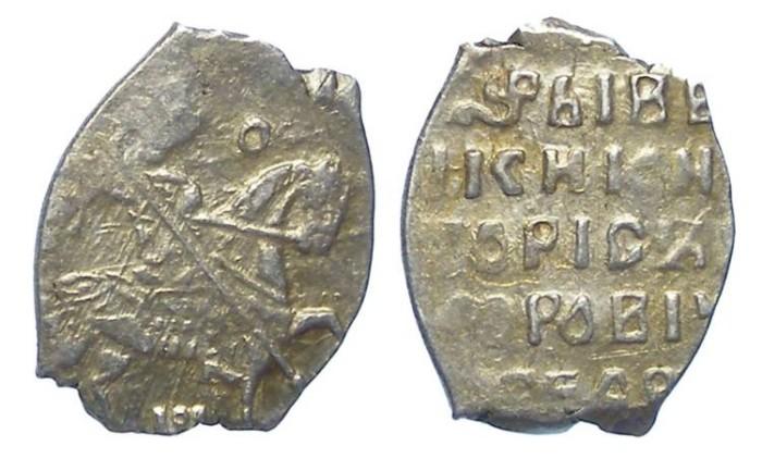 Ancient Coins - Russia.  Boris Feodorovich Godunov, Ad 1598 to 1605.