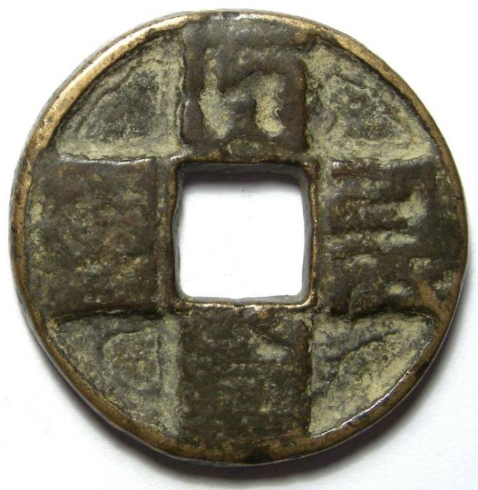Ancient Coins - China, Yuan dynasty. Emperor Wu Tsung, AD 1308 to 1311. AE 10 cash. S-1099.