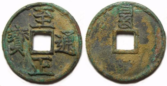Ancient Coins - China, Yuan dynasty. Emperor SHUN TI, AD 1335 to 1367. S-1108