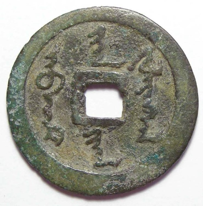 Ancient Coins - China, Ching Dynasty. Narhachu, AD 1616 to 1826. 2 Cash. S-1356