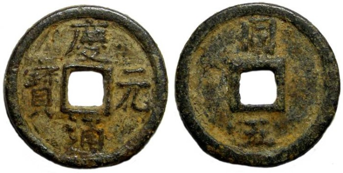 Ancient Coins - China, Southern Song Dynasty. Emperor Ning Tsung, AD 1195 to 1224. Iron 1 cash. Hartill 17.439