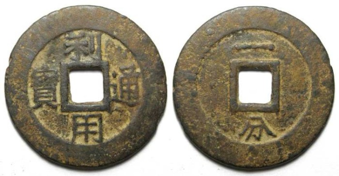 Ancient Coins - China, Ming Rebels, Wu San-Kuei, AD 1674 to 1678. 1 Candareen. S-1343 (smaller).