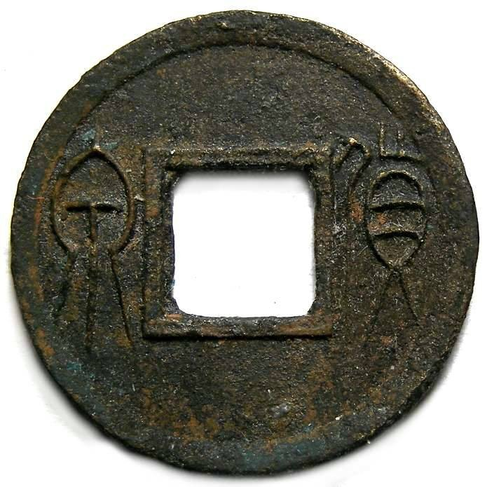 Ancient Coins - Interregnum of Hsin Wang Mang, AD 7 to 22. AE Huo-Ch'uan, S-149