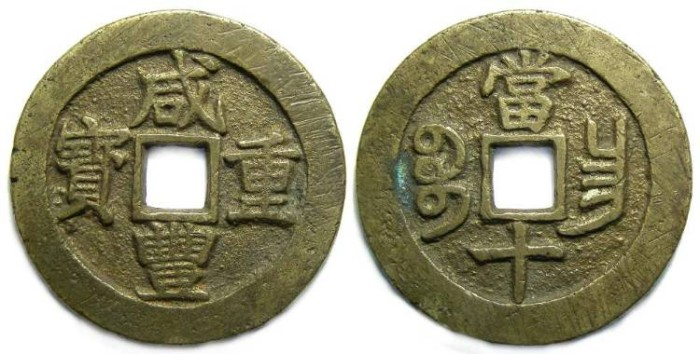 Ancient Coins - China, Ching Dynasty. Hsien-Feng, AD 1851 to 1861. 10 Cash. Hartill 22.928