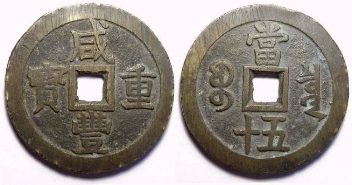 Ancient Coins - China, Ching Dynasty. Hsien-Feng, AD 1851 to 1861. 50 Cash. H22.703. (large coin)