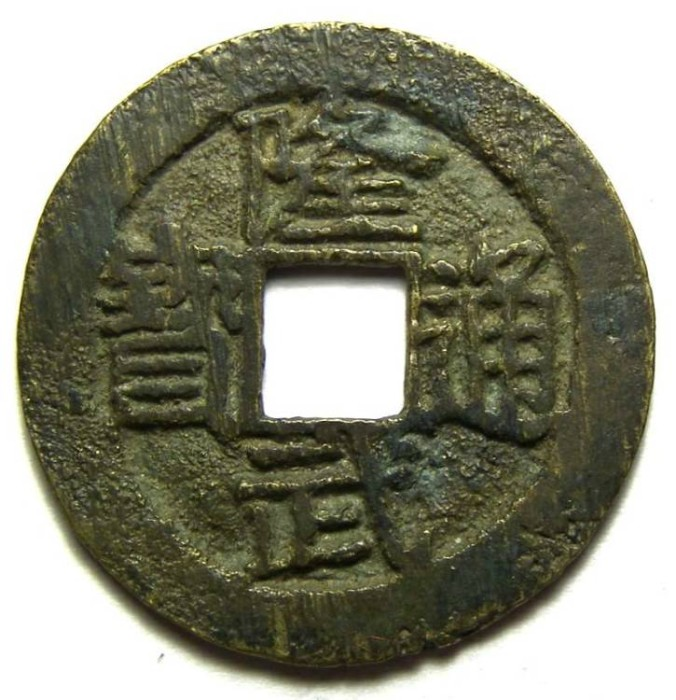 Ancient Coins - China, Ming Rebels, Chu Yu-Chien as Prince of T'ang. AD 1645 to 1646. 2 cash. S-1295