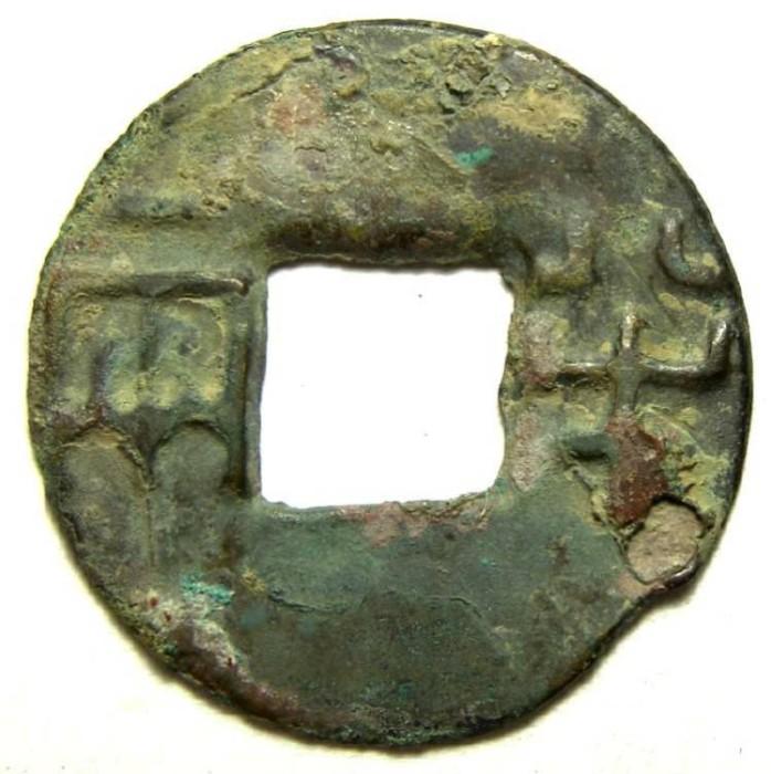 Ancient Coins - China, Western Han Dynasty. Ban Liang. ca. 180 BC.  S-92.