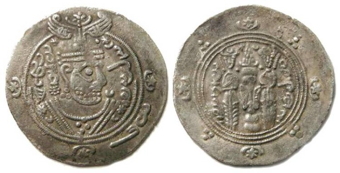 Ancient Coins - Ispahbads of Tabaristan.  Khurshid II, AD 740 to 761.  AR 1/2 drachm.