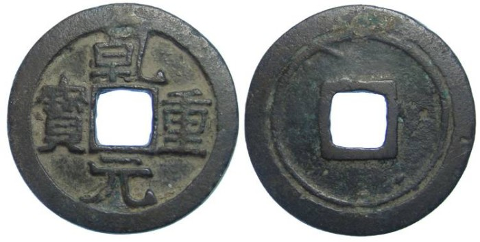 Ancient Coins - China. T'ang Dynasty. Emperor Su Tsung, AD 756 to 762. AE 50 cash. S-355.