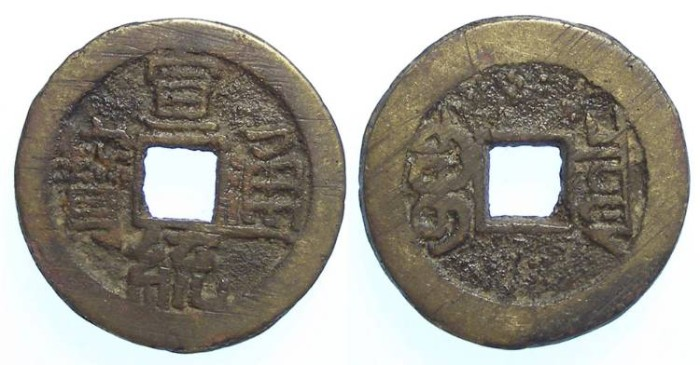 Ancient Coins - China, Ching Dynasty. Puye, AD 1908 to 1912. 1 Cash. Hartill 22.1513.