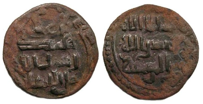 Ancient Coins - Abbasid. Al-Mustasir. AD 1226 to 1242. Copper Dirhem.