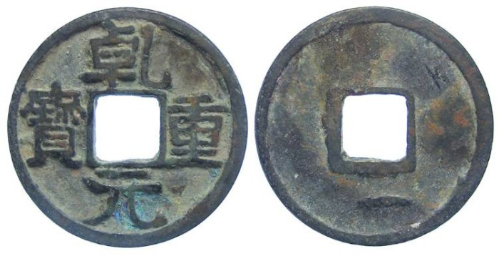 Ancient Coins -  China. T'ang Dynasty. Emperor Su Tsung, AD 756 to 762. AE 1 cash. S-363.