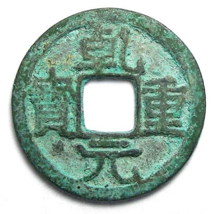 Ancient Coins - China. T'ang Dynasty. Emperor Su Tsung, AD 756 to 762. AE 1 cash. S-353.