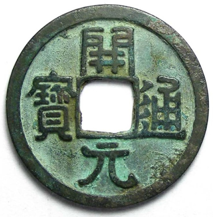 Ancient Coins - China, T'ang Dynasty. Kai Yuan type. After AD 617. AE 1 cash. S-312