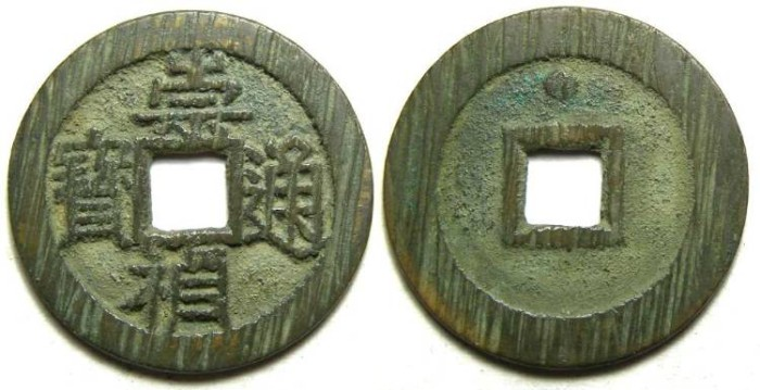 Ancient Coins - China, Ming Dynasty. Emperor Chuang Lieh, AD 1628 to 1644. Bronze 1 cash. S-1231