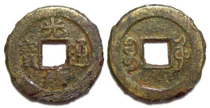 Ancient Coins - China, Ching Dynasty. Kuang-hsu, AD 1875 to 1908. 1 Cash. Hartill 22.1426 to 1428
