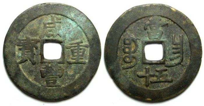 Ancient Coins - China, Ching Dynasty. Hsien-Feng, AD 1851 to 1861. 50 Cash. KM-15-6.1