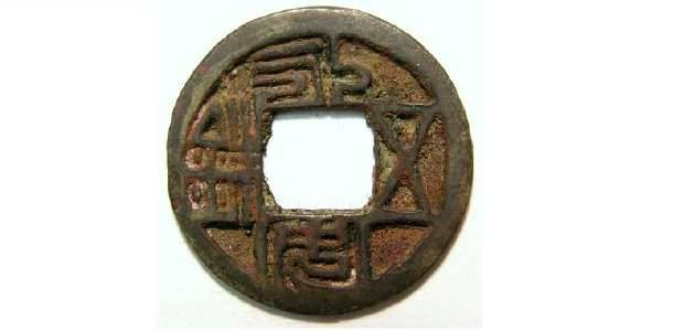 Ancient Coins - China. Northern Wei Dynasty. Emperor Hsiao-chuang. AD 528 to 529.
