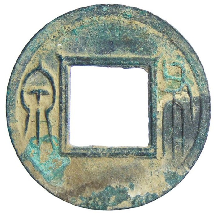 Ancient Coins - China, Hsin Dynasty (Interregnum of Wang Mang) AD 7-23. Schjoth-176