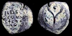 Ancient Coins - Judaea Hasmonean Dynasty John Hyrcanus I (Yehohanan) 134-104 B.C