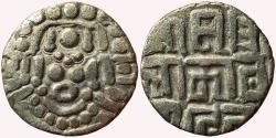 MEDIEVAL INDIA, CHANDELLAS OF JEJAKABHUKTI: Trailokya Varman (1203-1245 AD), reduced base gold 4½ masha dinar,