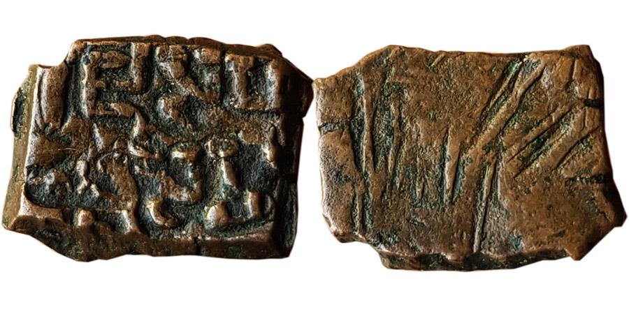 Ancient Coins - INDIA, ERICH: SAHASASENA, AE, 1,00 G, 8X11 MM, OBV: BRAHMI LEGEND; RAJNO-SAHASASENASA IN TWO LINES DIVIDED BY A COUNTER-MARKED PALM TREE ON HILL SYMBOL,