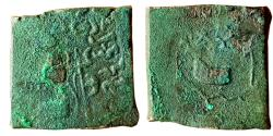 Ancient Coins - INDIA, AUDUMBARAS: RUDRADASA (c.100 BC), 2.90 G, 17X18 MM, OBV: DOMED TEMPLE OR STUPA BUILDING,TRIDENT-AXE TO RIGHT, RIVER BELOW, BRAHMI LEGEND: RUDRADASA