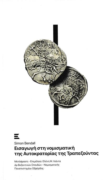 Ancient Coins - S. Bendall, Introduction to the Coinage of Trebizond Empire