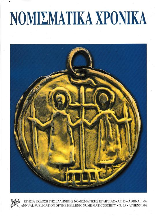 Ancient Coins - Nomismatika Kronika, A periodical publication of the Hellenic Numismatic Society No. 15