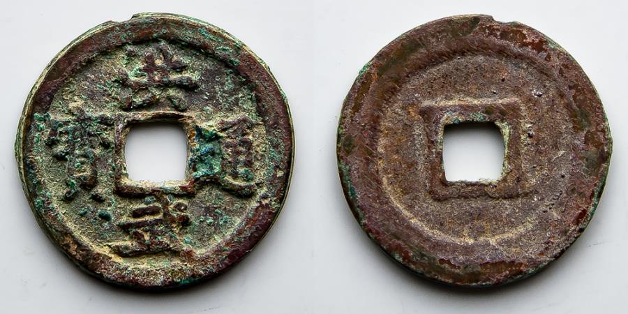 Hong Wu Tong Bao A.D 1368/'s Ming Dynasty