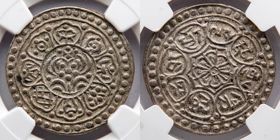 World Coins - CHINA, TIBET: 1912-22 Tangka, Y-F13.4, NGC AU50