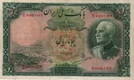 World Coins - ITEM #CBN1004, IRAN PAPER MONEY: 50 RIALS (5 TOMAN), BANKNOTE, REZA SHAH PAHLAVI, SH 1317 (1938), PICK 35A, SCARCE