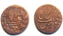 Ancient Coins - Item #4523, Persian civic copper coin, Qajar falus (fulus), 1273AH, Lion seated, scarce