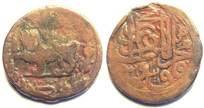 World Coins - Item #4524, Persian civic copper coin, Qajar falus (fulus), 1283AH, Lion standing left holding sword, Valentine #154 scarce