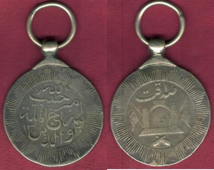 Ancient Coins - Item #4117, Afghanistan Medals, Silver Sadaqat صداقت Medal AH 1320 (Loyalty Medal AD 1903/4), Amir Habibullah Khan (b.1872-d.1919). A rare early medal.