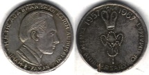 Ancient Coins - ITEM #1918 NIZARI ISMAILI: Agha Khan IV, AR commemorative medal, H.H. The Aga Khan Shah Karim Al Hussayni, Imam e Zaman, 10th Anniversary Imamat, Made in INDIA