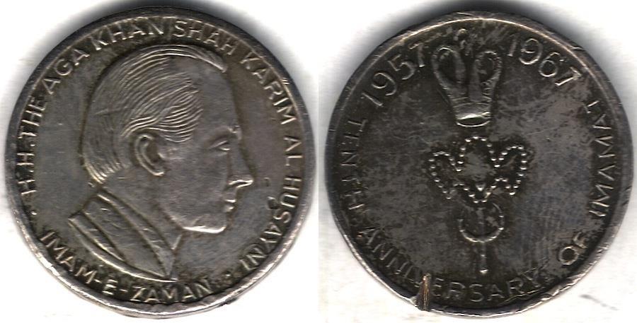 World Coins - ITEM #1918 NIZARI ISMAILI: Agha Khan IV, AR commemorative medal, H.H. The Aga Khan Shah Karim Al Hussayni, Imam e Zaman, 10th Anniversary Imamat, Made in INDIA
