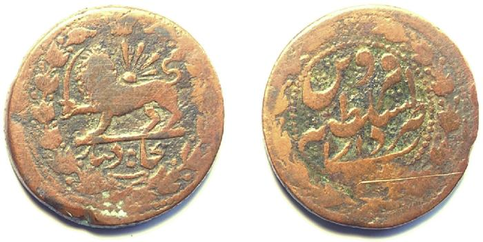 World Coins - Item #4526, Persian civic copper coin, Qajar falus (fulus) 50 dinars, dated 1297?AH minted in Qazvin, Lion holding sword within wreath, scarce