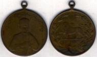 Ancient Coins - Item 35406, QAJAR, HISTORICAL bronze Medal of Samsam al-Saltaneh صمصام السطنه بختیاری A LEADER of Iranian CONSTITUTIONAL REVOLUTION  (انقلاب مشروطیت). VERY RARE
